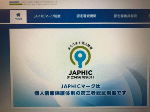 ハッピーメールは個人情報保護に力を入れており、第三者認証制度JAPHICを取得している