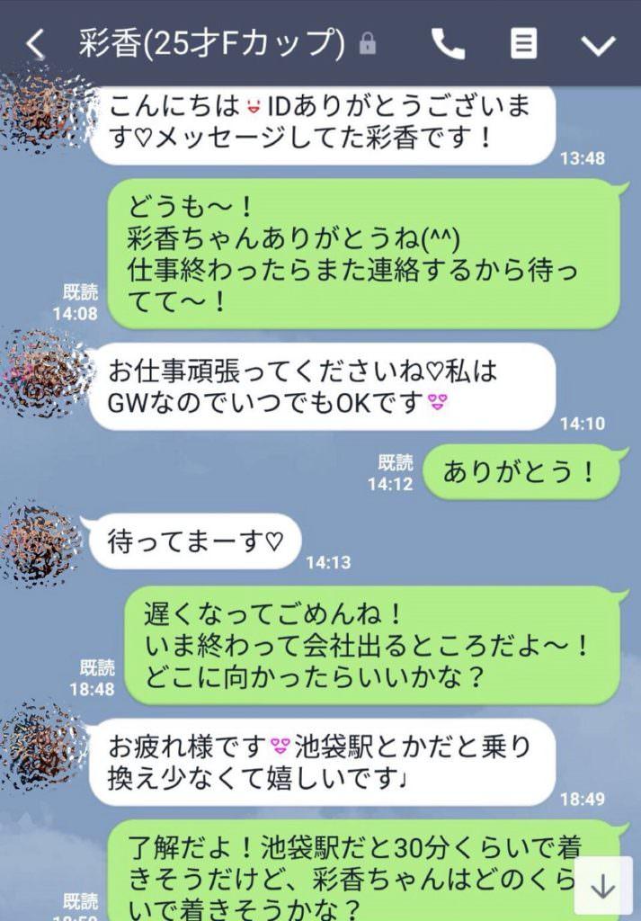 出会い系彩香25歳Fカップ