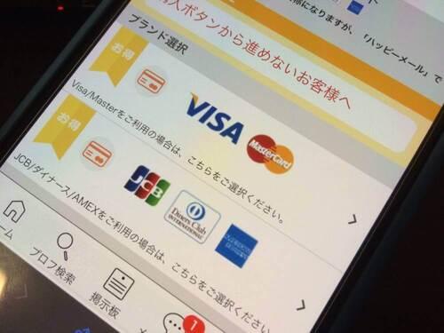 ハッピーメールはクレジットカードでも決済が可能