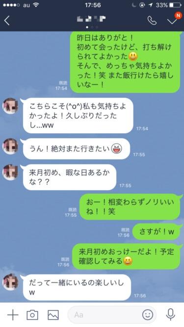 LINEの会話2