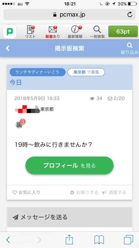 画面解説2
