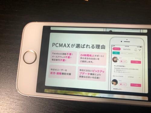 PCMAXのユーザー層について