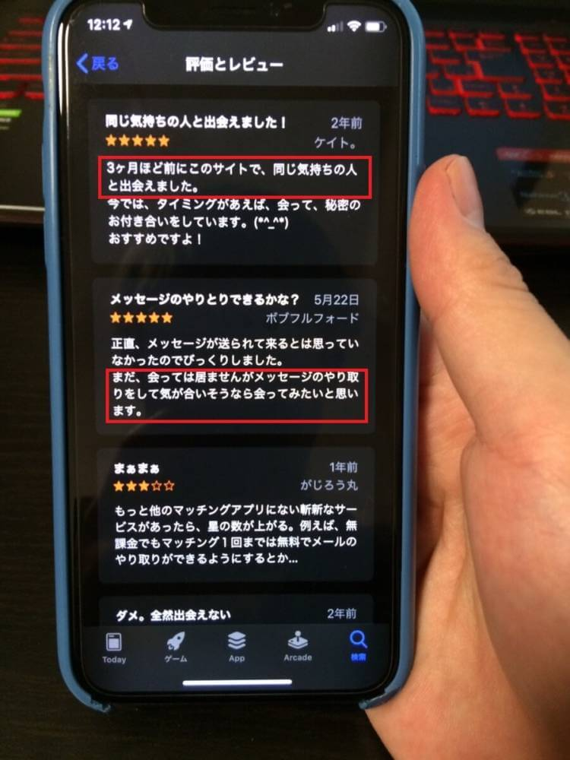 PCMAXの実際の利用者の口コミを紹介する
