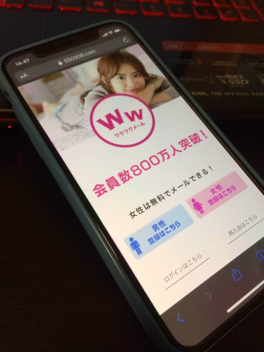 ワクワクメールは会員数が日本最大規模なので出会いのチャンスが多い