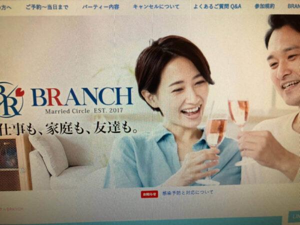 主婦や熟女と出会える既婚者専用のサークルBRANCHを紹介