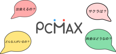 PCMAXの評判
