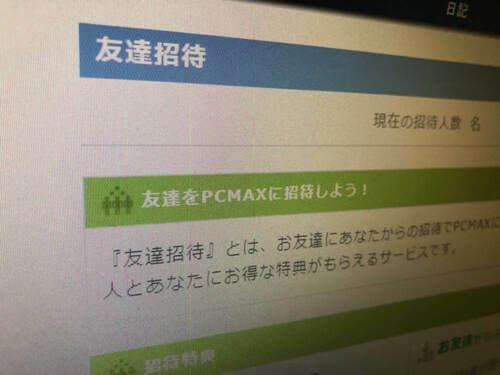 PCMAXは友達紹介で無料ポイントを獲得できる