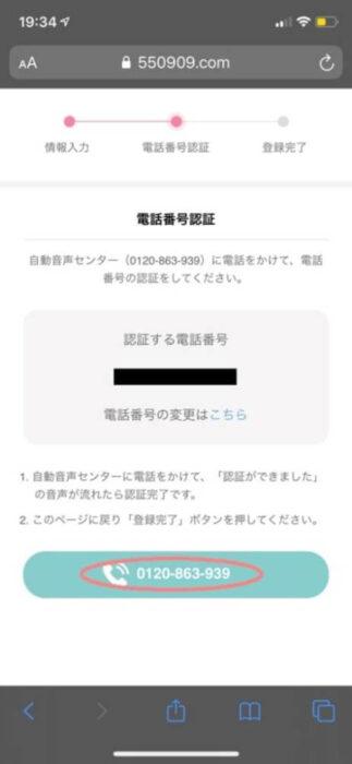 ワクワクメール登録ステップ3モバイル