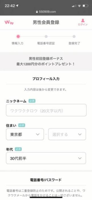 ワクワクメール登録ステップ2モバイル