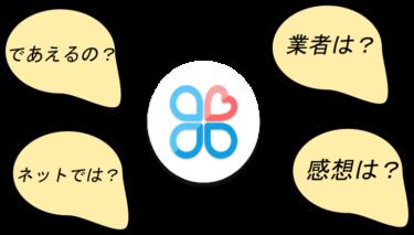 YYC(ワイワイシー) の評判・口コミ総まとめ!YYC(ワイワイシー)は出会えるサイトか?