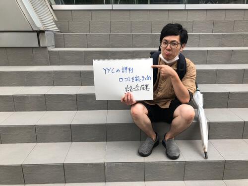 YYCの評判を語る管理人