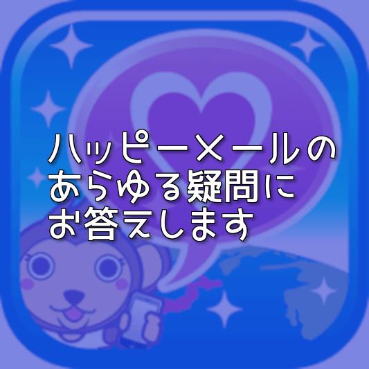 hッピーメール総合情報