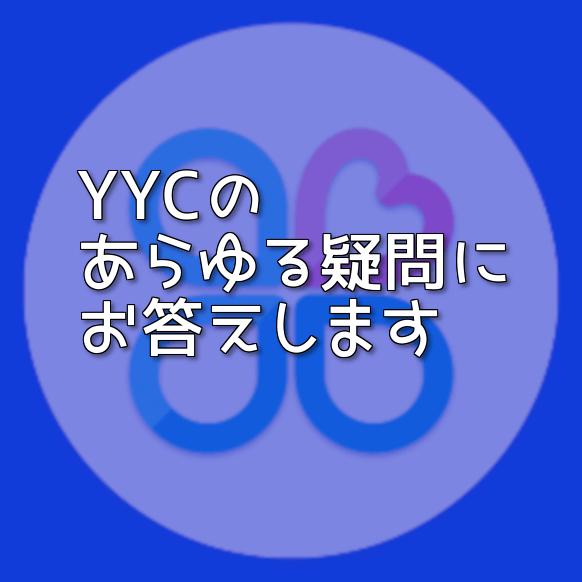 YYC総合情報