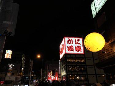 大阪で出会いを求める方へ!おすすめの場所やテクニックを解説