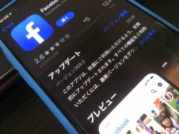 Facebookバレしないサービスを選ぶ