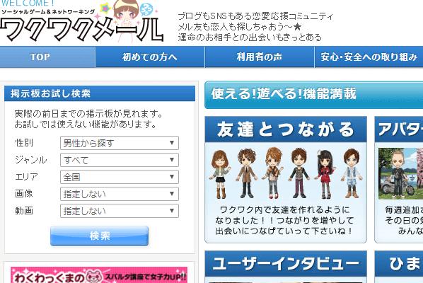 ワクワクメールのサイト画面