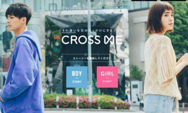 CROSS ME(クロスミー)とは?特徴、料金、評判、安全性、徹底解説!