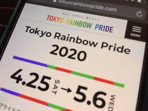 東京レインボープライドが日本で一番有名なLGBTイベント