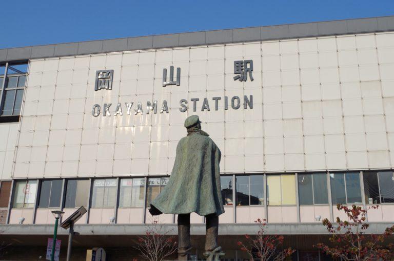 岡山での出会い
