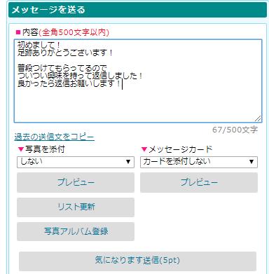 PCMAXでメッセージを送る