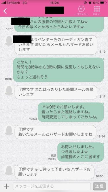ワクワクメールで偶然にも同級生と出会いセックスした体験談