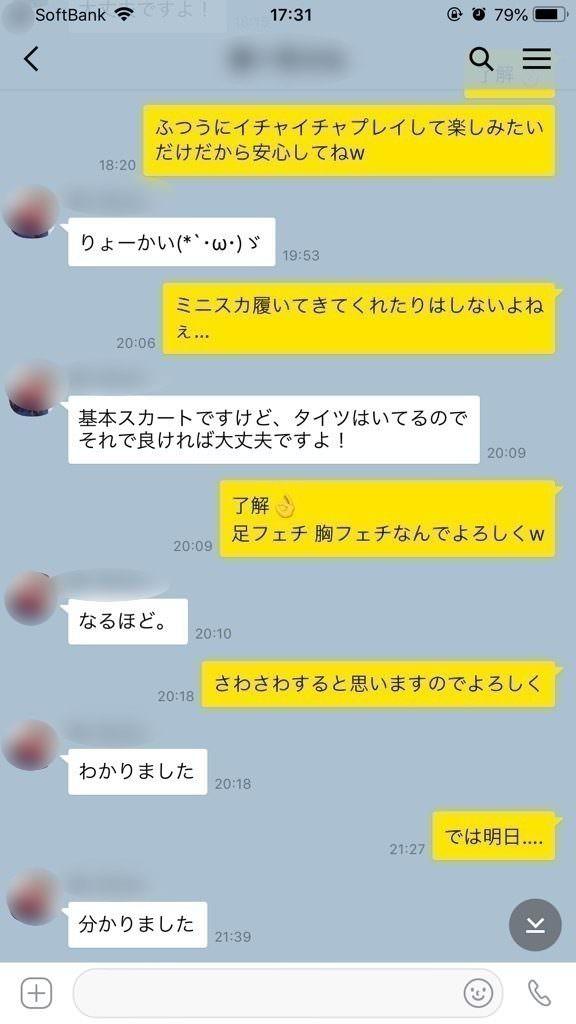 ぽっちゃり女とのLINE2