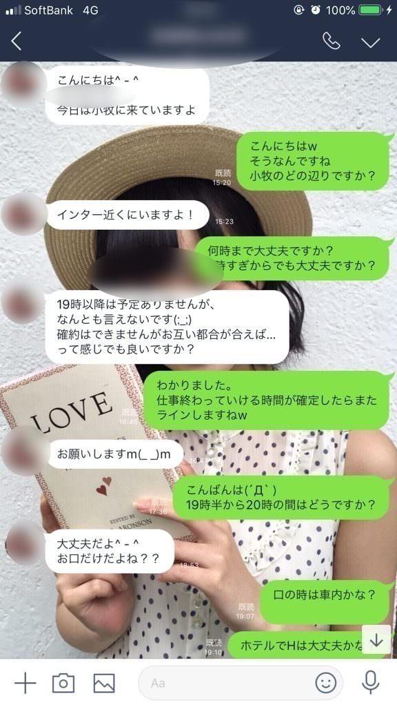 元風俗嬢とのLINE3