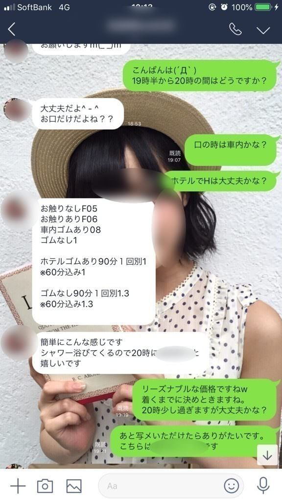 元風俗嬢とのLINE4