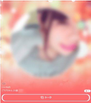 マッチングアプリで知り合った爆乳女と生ハメセックス!