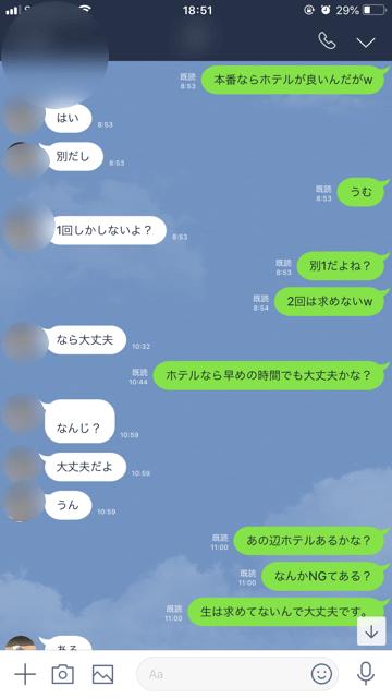 自称ぽっちゃりさんとのLINE2
