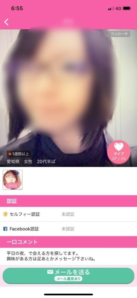 ワクワクメールのメガネ韓国女性