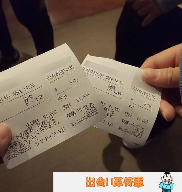 保育士と行った映画のチケット