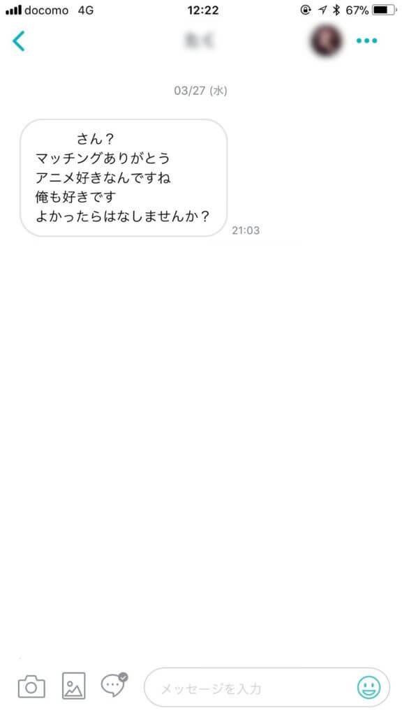 マッチングアプリのメンヘラ女からのメッセージ