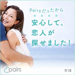 恋活に最適なPairs(ペアーズ)