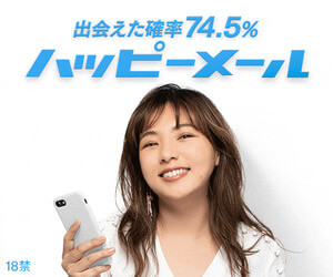 会うたびに恋におちる。日本最大級の出会い系会員数!ハッピーメール