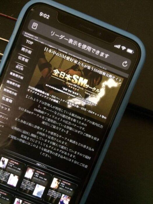 SM専門の出会い系サービス全日本SMサークルの紹介
