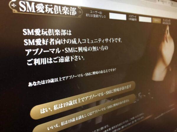 SM専門の出会い系サービスSM玩具倶楽部の紹介