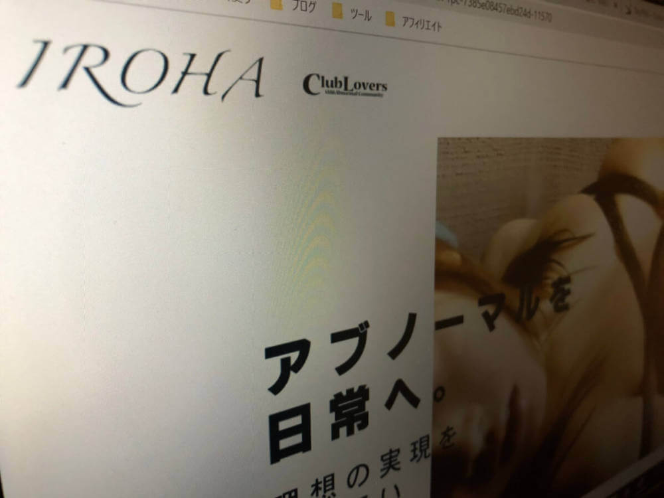 SM専門の出会い系サービスIROHAの紹介