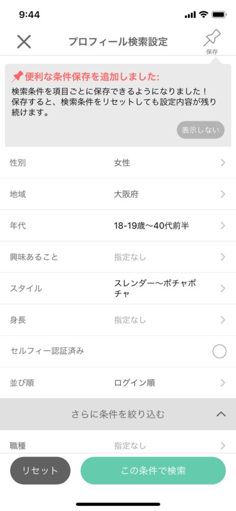 ワクワクメールのアプリの検索は片手落ち