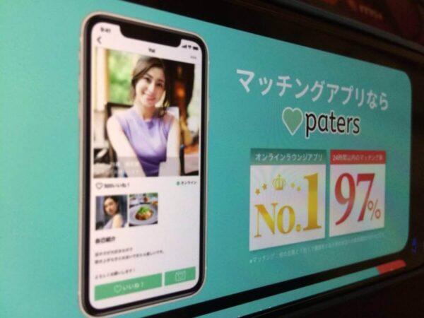 ペイターズはヤリモク相手を探すには最適なアプリ