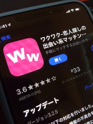 ワクワクメールはセフレ探しに最適なアプリ
