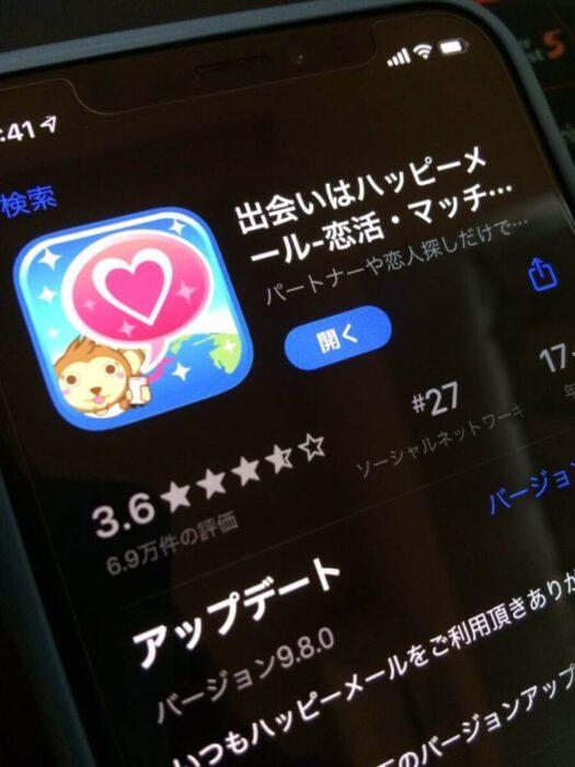 ハッピーメールはセフレ探しに最適なアプリ