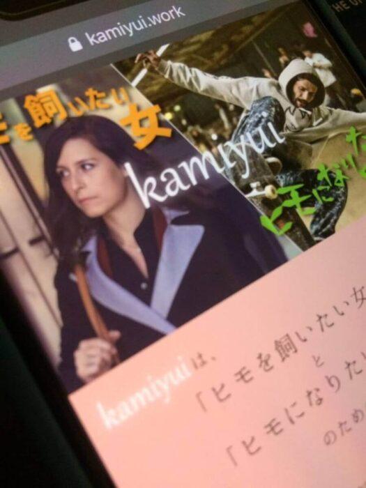 ママ活するならマッチングサービスのKamiyuiがオススメ