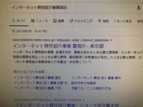 インターネット異性紹介届を提出しているサービスは安心