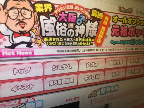 大阪風俗の神様梅田兎我野店でアナルセックスを楽しむ