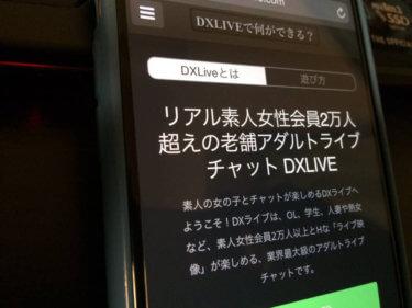 DXLIVEの特徴や評判を紹介する