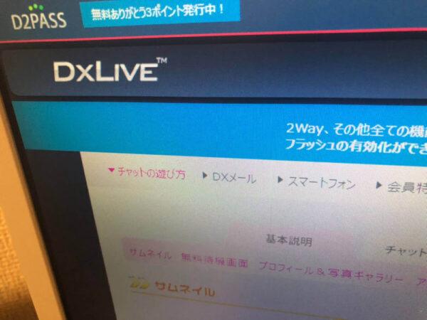 DXLIVEの安全性について解説する