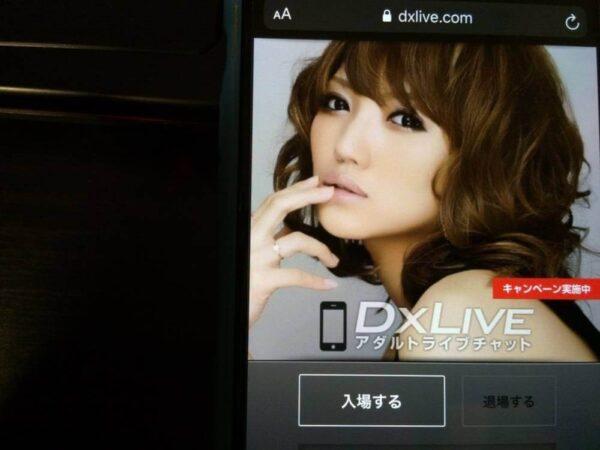 DXLIVEが具体的にどんなサービスなのかを紹介する