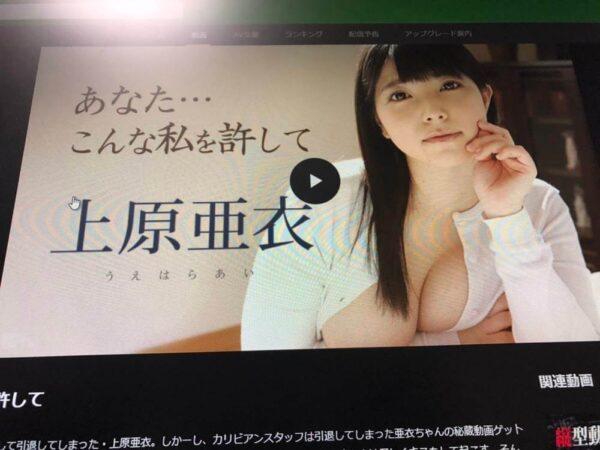 カリビアンコムの上原亜衣の動画