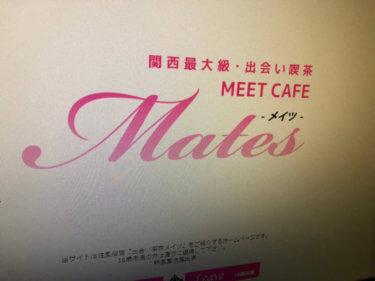 大阪でおすすめの出会い喫茶・カフェまとめ!出会い喫茶でセックスするには?